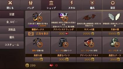 ダンジョンクロニクル_11.jpg