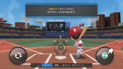 プロ野球ナイン_1.jpg