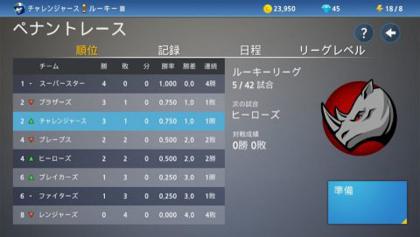 プロ野球ナイン_3.jpg
