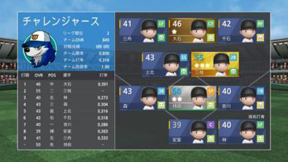 プロ野球ナイン_5.jpg