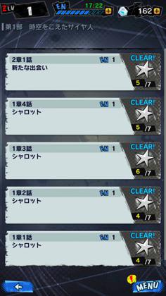 ドラゴンボール レジェンズ_5.jpg