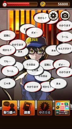 取調室 ~夕暮れ刑事と最初のミステリー~_4.jpg