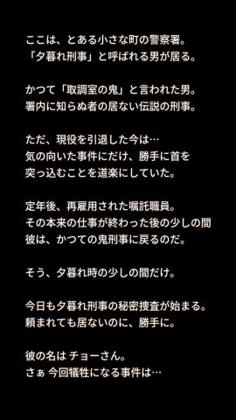 取調室 ~夕暮れ刑事と最初のミステリー~_5.jpg