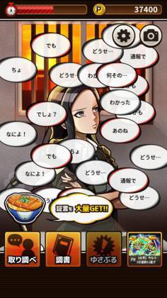取調室 ~夕暮れ刑事と最初のミステリー~_10.jpg