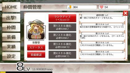 東方スラッシュ!!_11.jpg