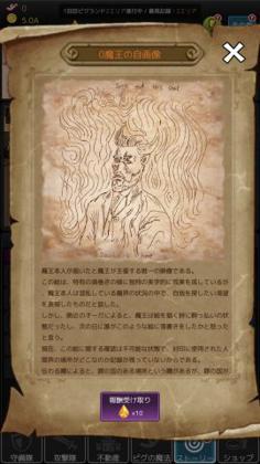 魔王の自画像。あんまうまくないところがいみじ。.jpg