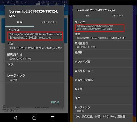 左がXperia、右がZenFone。スクリーンショットの保存場所が違う!