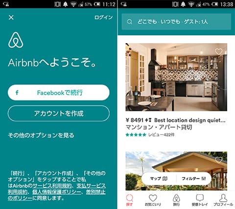 『Airbnb』ログイン画面(左)物件一覧画面(右)