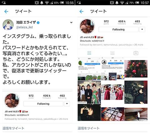 女優・モデルの池田エライザさんもその一人。乗っ取りを報告していた