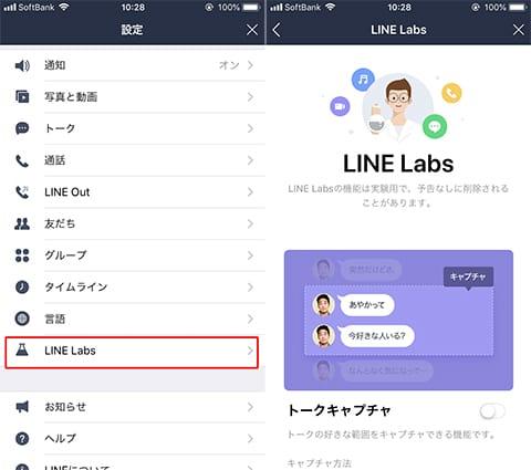 設定画面の「LINE Labs」をタップすると見られる(左)トークキャプチャをタップしてONにすれば利用可能(右)
