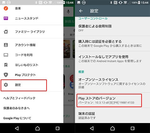 「GooglePlayストア」の「設定」にバージョン情報はあるが…