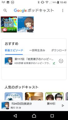 アプリTOPに定期購入した番組が表示される