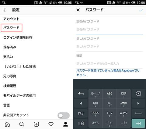 「設定」画面から「パスワード」を選択(左)パスワードを変更しよう(右)