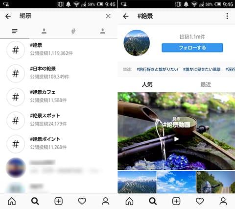 「絶景」の検索結果(左)「#絶景」の投稿写真&動画一覧(右)
