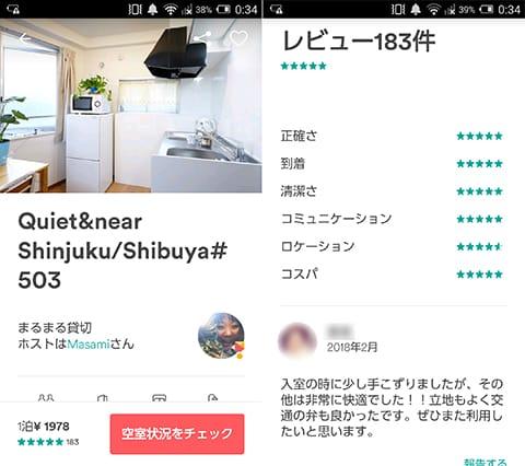 もちろん、日本にも物件がある(左)レビューもあるので、物件選びの参考になる(右)