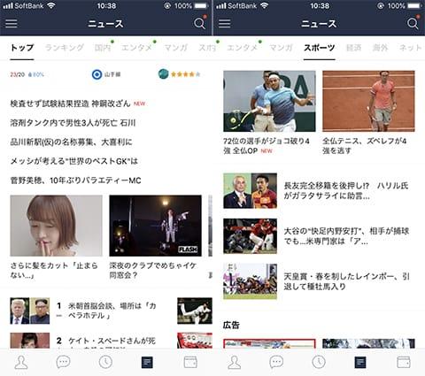 「ニュース」画面(左)タブをスクロールすると「スポーツ」が出てくる(右)