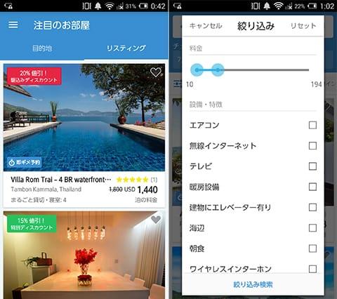 『HomeAway』TOP画面に「目的地」「リスティング(物件)」の2つのタブがある(左)検索条件の絞り込み画面(右)