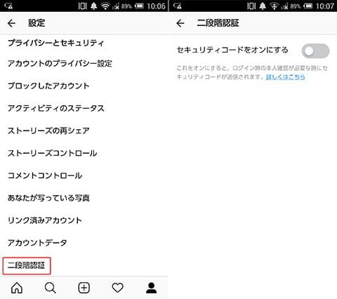 「設定」画面から「二段階認証」をタップ(左)「セキュリティコードをオンにする」でオンにしよう(右)