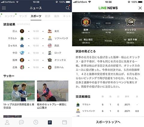 「スポーツ」をスクロールすると「試合結果」が表示される(左)試合の詳細も見られる(右)