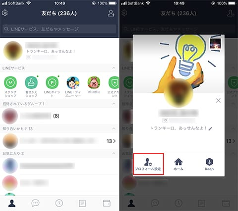 「友だち」画面(左)自分のプロフィール部分をタップすると表示。設定変更もできる(右)
