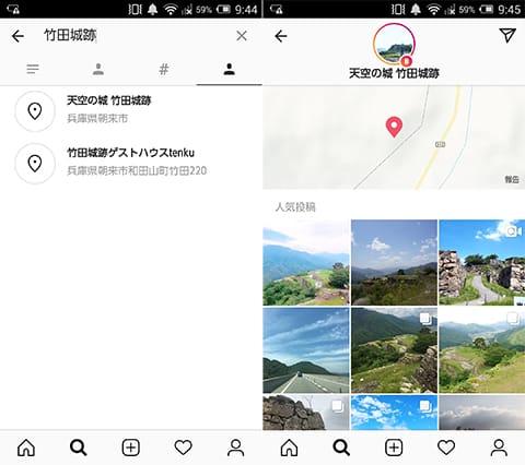 """検索画面の一番右は「スポット検索」(左)""""天空の城""""と呼ばれる「竹田城址」で検索した(右)"""