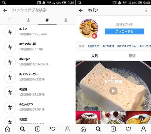 「ハッシュタグ」画面。検索画面の右から2番目にある(左)「#パン」で検索(右)