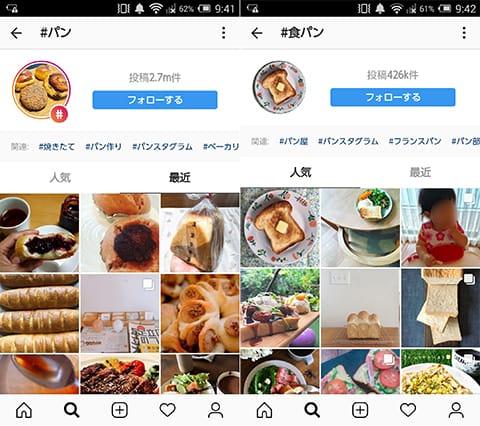 こちらは「最近」の投稿写真(左)関連ワードから「#食パン」へ遷移(右)