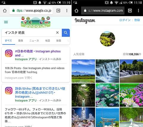 ブラウザで「インスタ 絶景」と検索(左)検索の一番上にあったページから「#日本の絶景」へ到達(右)