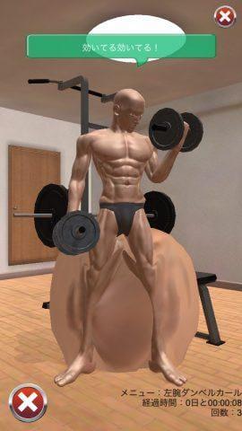 腕は左右に鍛える必要があるなど、細かい肉体改造ができる。