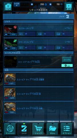 ゾイドワイルド_4