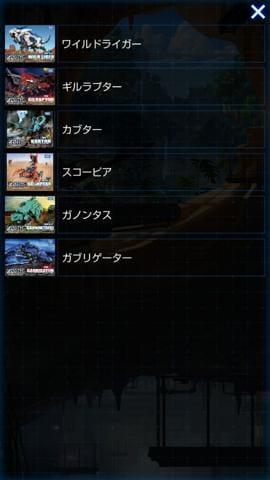 ゾイドワイルド_9