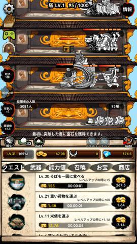 無限の塔_11.jpg