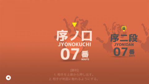相撲巻 - Sumo Roll 横綱への道_1.jpg