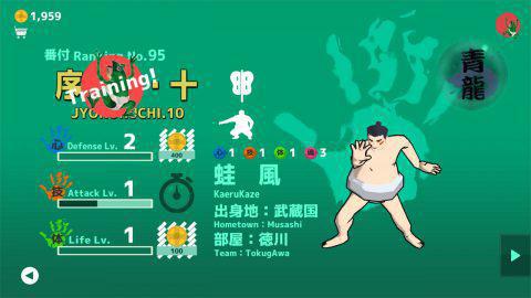 相撲巻 - Sumo Roll 横綱への道_4.jpg