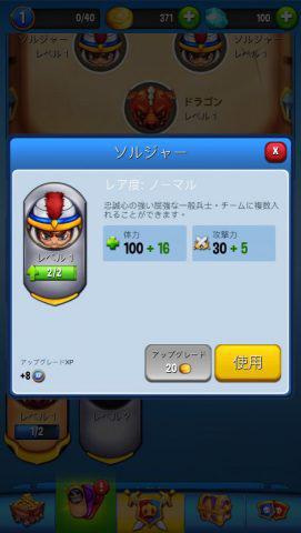 アップデートでキャラクターを強化しよう!.jpg