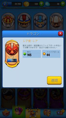 ドラゴンは、炎を吐いて攻撃する遠距離タイプのキャラだ。.jpg