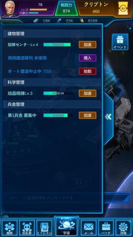 銀河戦艦_10.jpg
