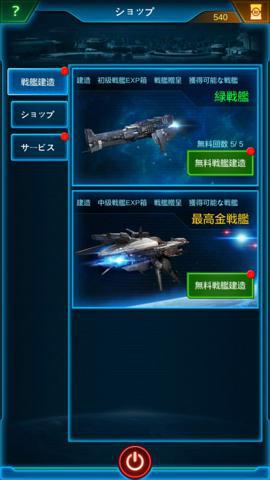 銀河戦艦_11.jpg