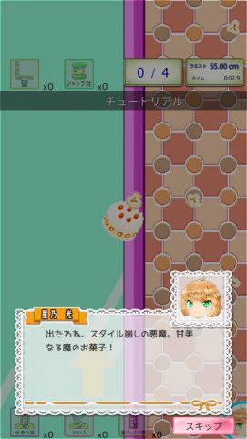 サイズキーパーズ_2.jpg