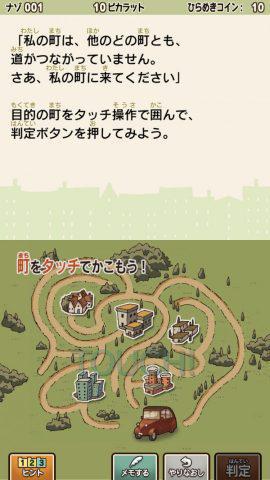 レイトン教授と不思議な町 EXHD for スマートフォン_2.jpeg