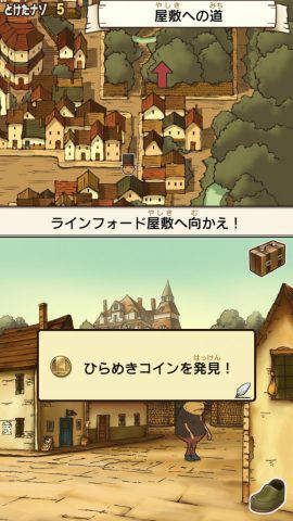 レイトン教授と不思議な町 EXHD for スマートフォン_3.jpeg
