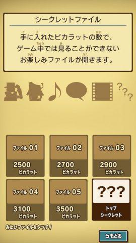 サウンドや設定資料などが確認できますね。楽しみ〜〜〜!.jpg