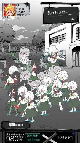ゾンビ彼女 -感染学園-_3.jpg