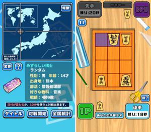 全国のプレイヤーとミニ将棋で対局!.jpg