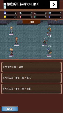 Tactics Order 〜タクティクスオーダー〜_2.jpg