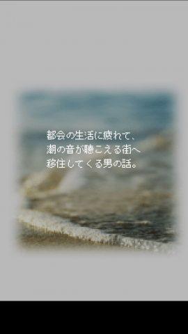 潮騒の街_1.jpg