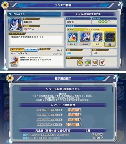 デジモンリアライズ_4.jpg
