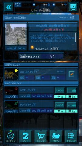 ゾイドワイルド_3.jpg
