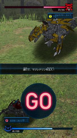 ゾイドワイルド_6.jpg