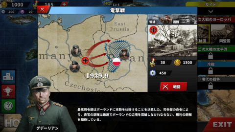 枢軸国ステージ1は、ドイツが行ったポーランド電撃戦!.jpg